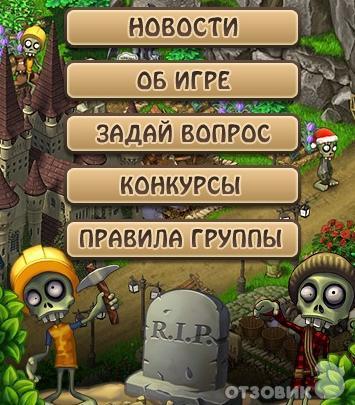 помоги зомби стать человеком скачать игру - фото 11