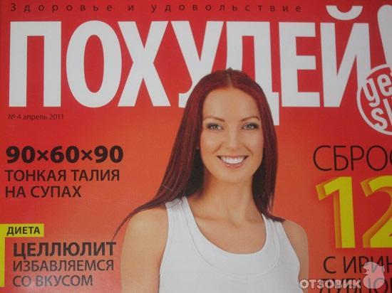 Кремлевская диета фото дневники отзывы