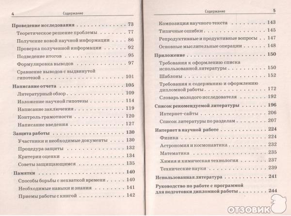 Отзыв о Книга Как написать курсовую или дипломную работу за одну  содержание