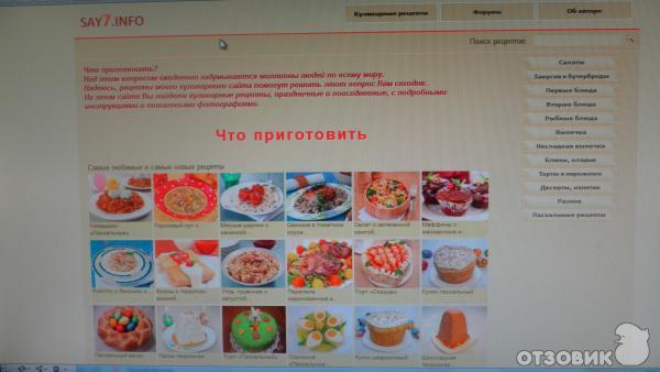 Say7 info – кулинарные рецепты от Скрипкиной Анастасии