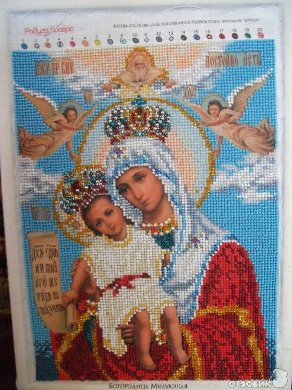 Вышивка биссером Богородица
