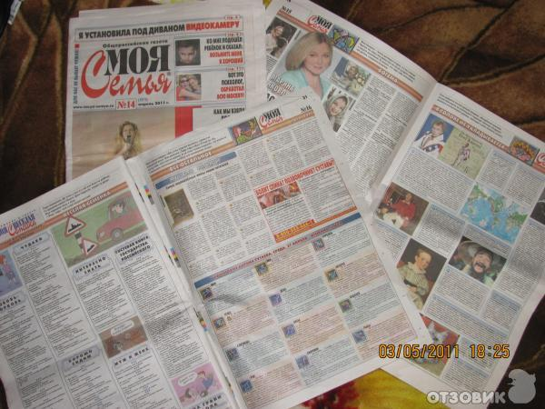 продаже, газета моя семья рубрикп все наоборот Токио является