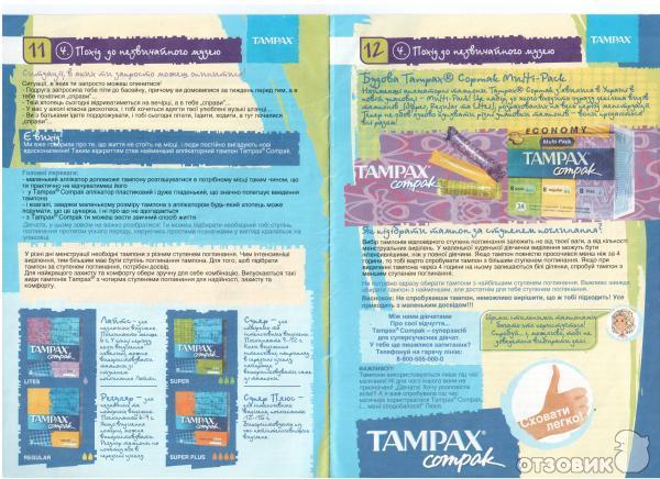 инструкция к тампонам тампакс