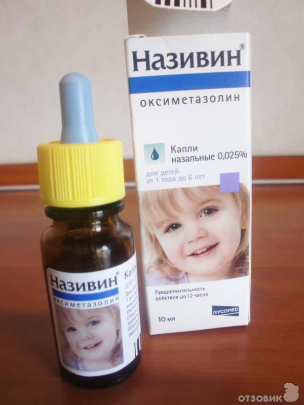 Називин сенситив капли назальные 0,01% 5 мл для детей до 1 года.