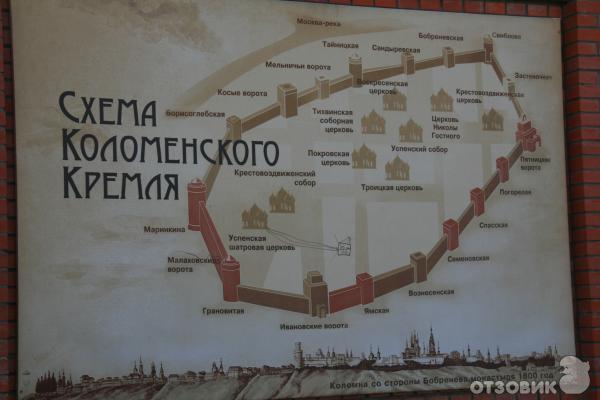 Коломенский кремль (Россия