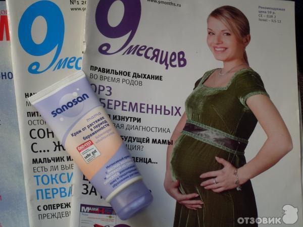 Какой крем для лица для беременных 27