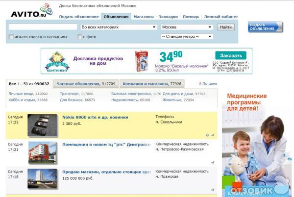 Отзыв: Avito.ru - доска объявлений - отличный сайт купли-продажи.