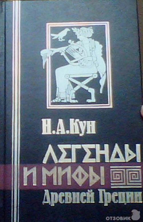 Греческие мифы и легенды скачать книгу