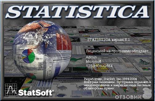 программа по статистике скачать бесплатно - фото 11