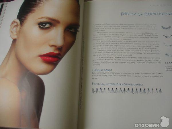 скачать книгу рэй моррис макияж.подробное руководство.