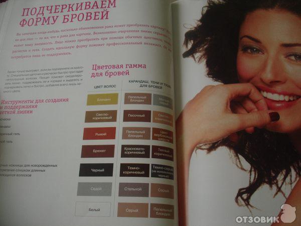 бобби браун макияж скачать pdf