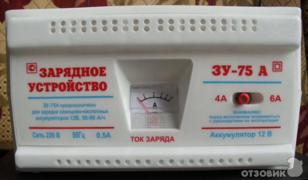 Отзыв: Автомобильное зарядное устройство Электроприбор ЗУ-75А - дешевое ,простое и...