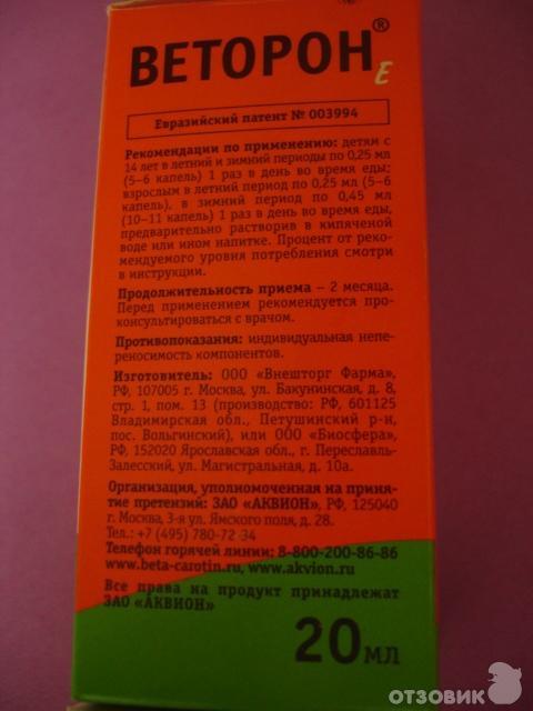веторон инструкция по применению таблетки для детей