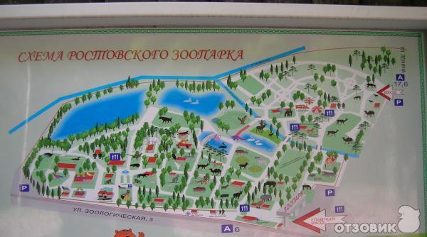 Ростовский зоопарк (Россия
