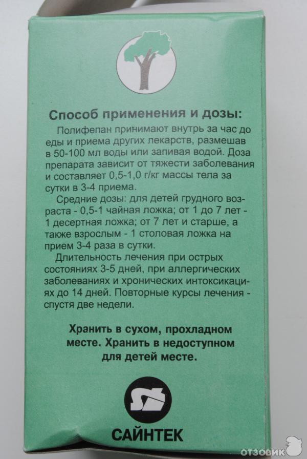полифепан таблетки инструкция по применению
