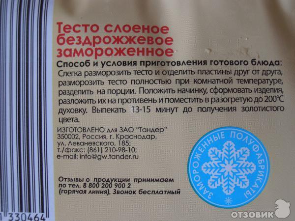 Тесто морозко слоеное бездрожжевое рецепт