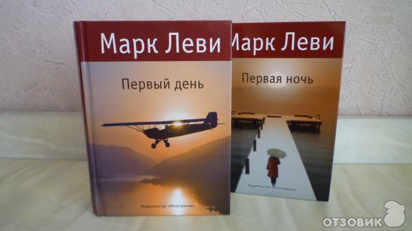 Первый день книга