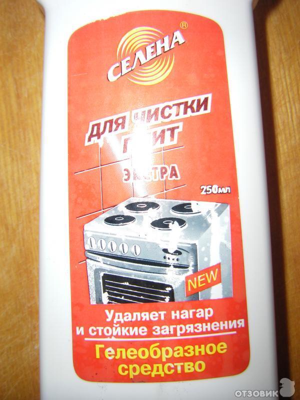 Селена средство для чистки плит купить электроплита deluxe температура духовки
