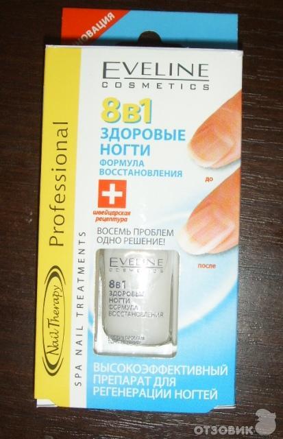 Средство для укрепления ногтей eveline 8 в 1