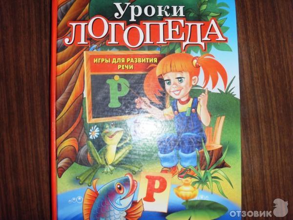 Купить уроки логопеда игры для развития речи автор: косинова ем за 68625 р в самаре, тольятти, сызрани на ioslik