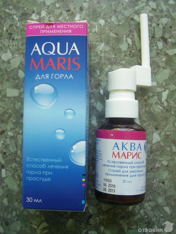 Спрей для горла аквамарис инструкция