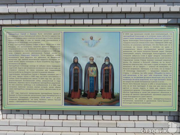 Введено-Оятский женский монастырь (Ленинградская область)