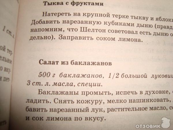 ДМИТРИЙ ШАТУНОВ 500 БЛЮД РАЗДЕЛЬНОГО ПИТАНИЯ СКАЧАТЬ БЕСПЛАТНО