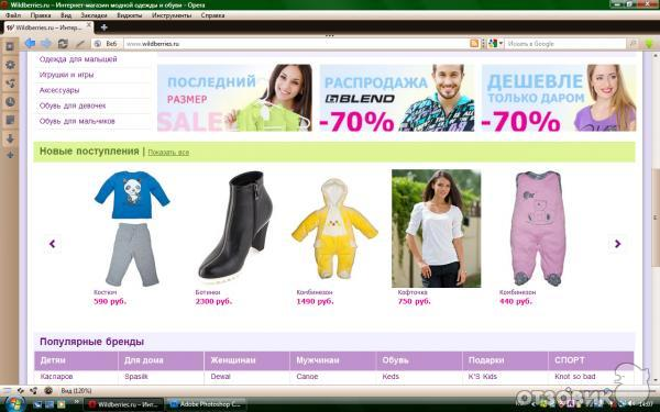 Вилберис Интернет Магазин Женской Одежды Доставка