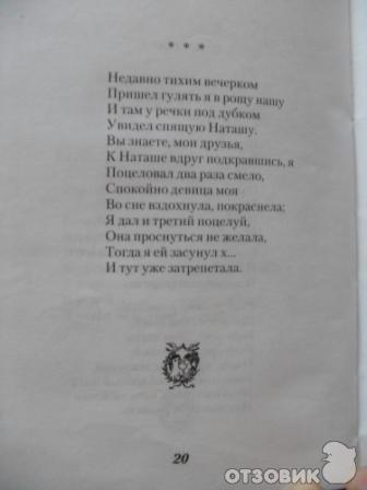 Прочитать эротические стихи пушкина