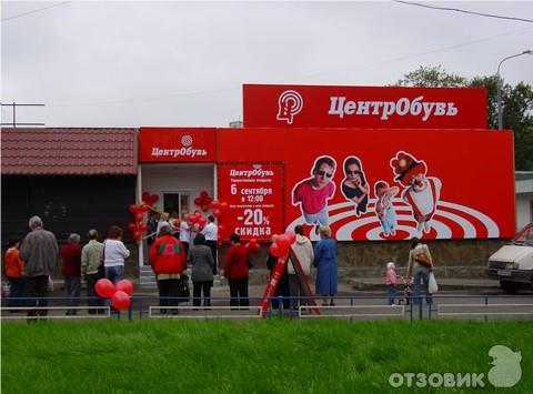 Центробувь Таганрог