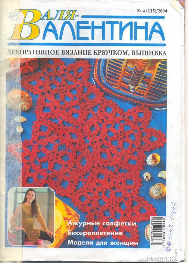 Сборник журналов по вязанию крючком