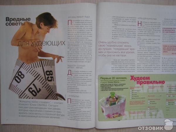Алексей ковальков как похудеть скачать