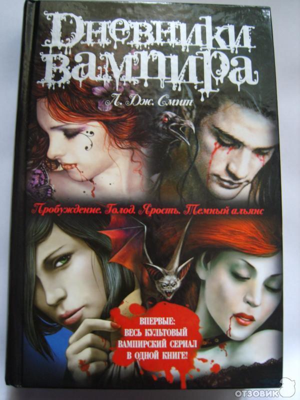 скачать игру дневники вампира на компьютер - фото 4