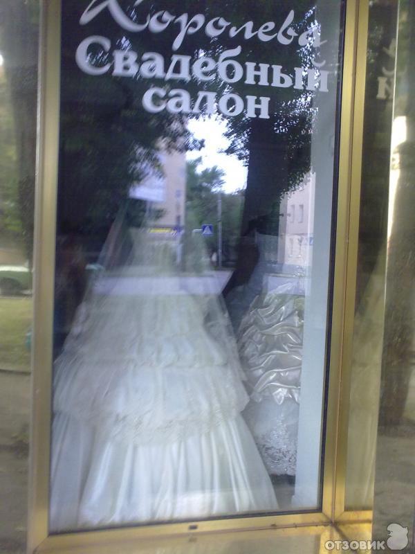 Королева свадебный салон ставрополь