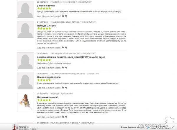 Работа в интернете орифлейм отзывы
