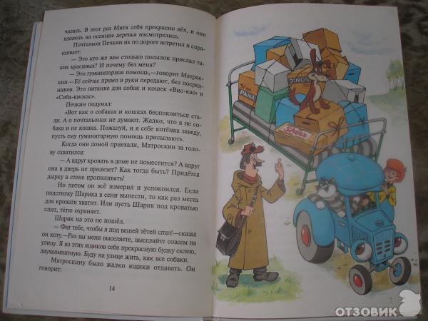 тетя дяди федора читать с картинками