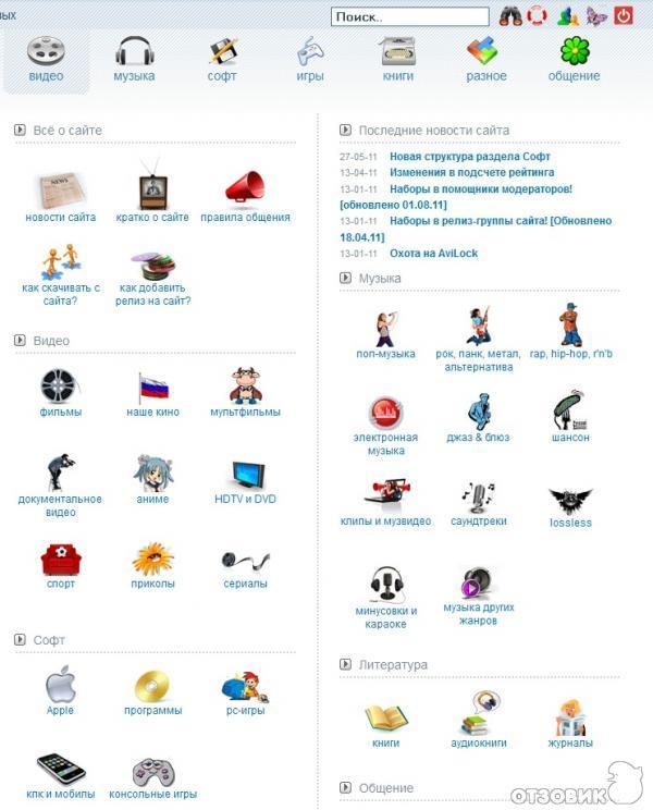 Отзыв о tfile.ru - торрент трекер | Скучаешь? Иди на tfile.ru !