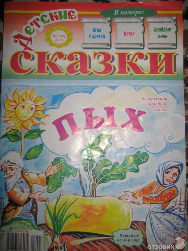 в какие журналы отправить детские сказки время секса меня