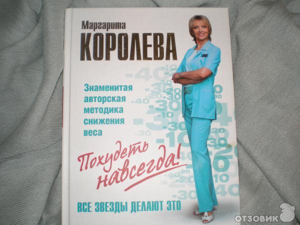 Книга «похудеть навсегда! » маргарита королева купить на ozon. Ru.
