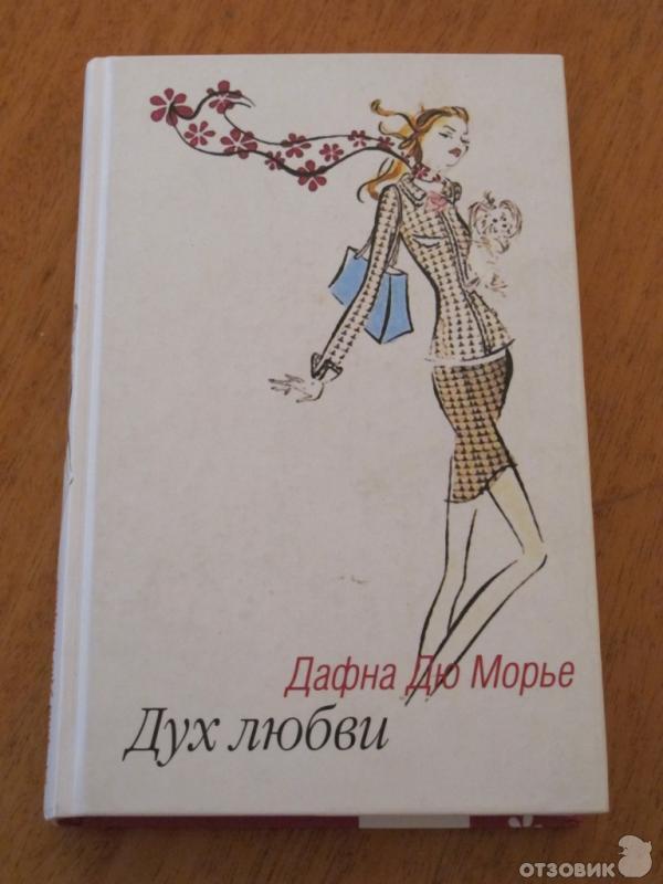 Ребекка Дафна Дю Морье   Отзывы покупателей