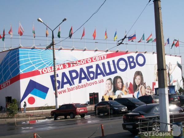 """Отзыв: Торговый центр  """"Барабашово """" (Украина, Харьков) - Самый крупный рынок Восточной Европы!"""