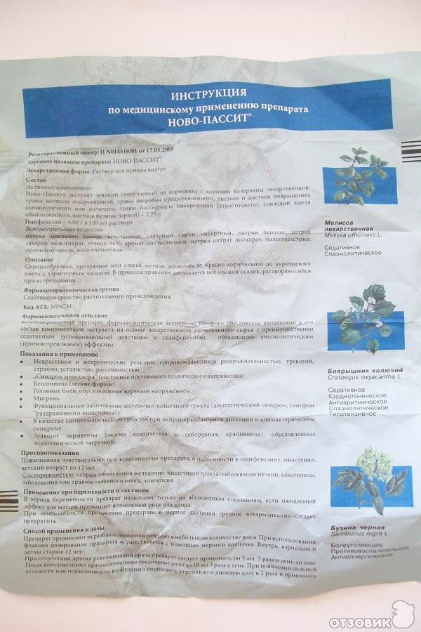 Новопассит инструкция состав
