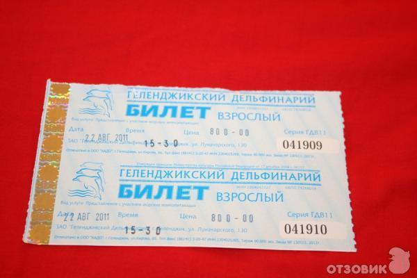 Сколько стоит билет в дельфинарий в москве в 2018