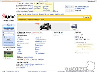 Поисковая страница яндекс