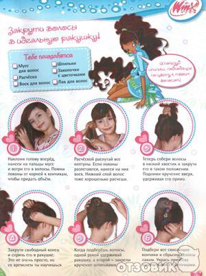 Как сделать журнал для девочки