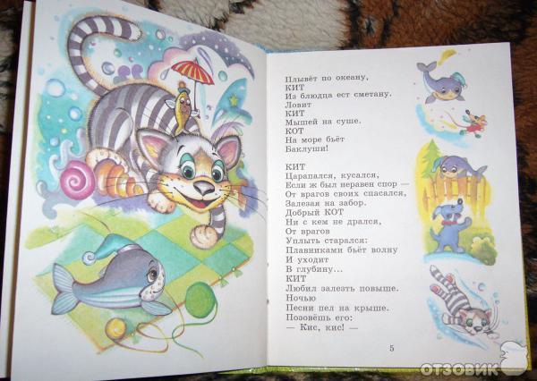Стих б.заходера кит и кот