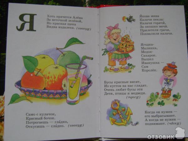 Книжка малышка для 1 класса