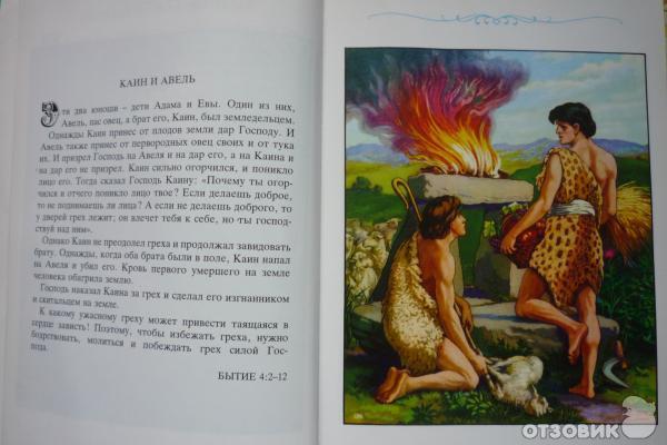 скачать детскую библию с картинками - фото 4