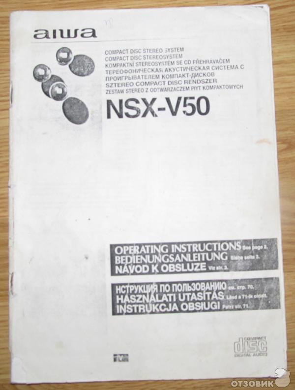 инструкция Aiwa Nsx-v50 - фото 5