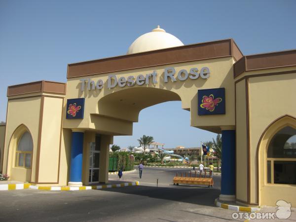 Отель Desert Rose Resort 5*